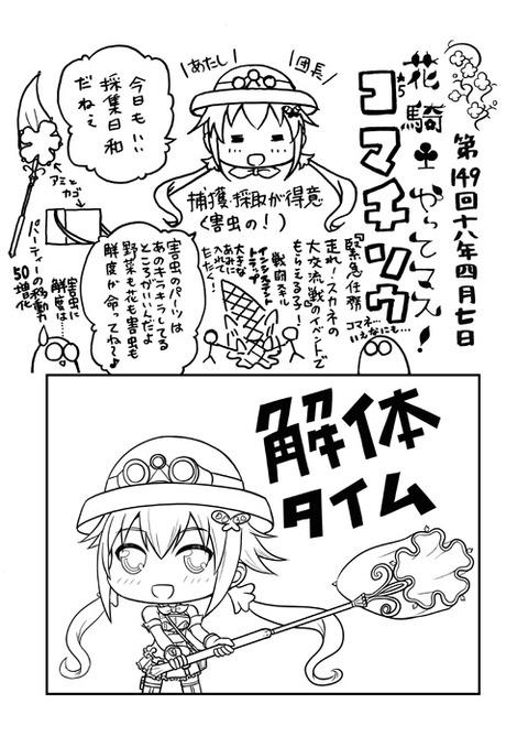 149_komatisou_180407_mono