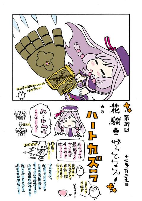 037_haatokazura