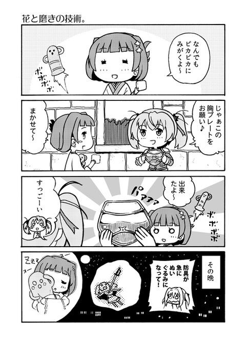 hanazakari4koma_007