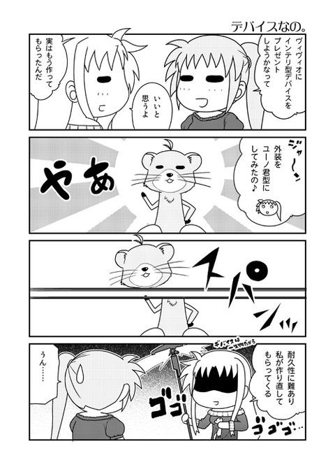 nanoha_v001