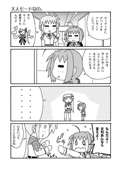 nanoha_v005