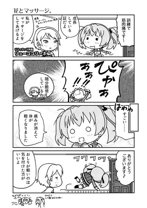 hanazakari4koma_013