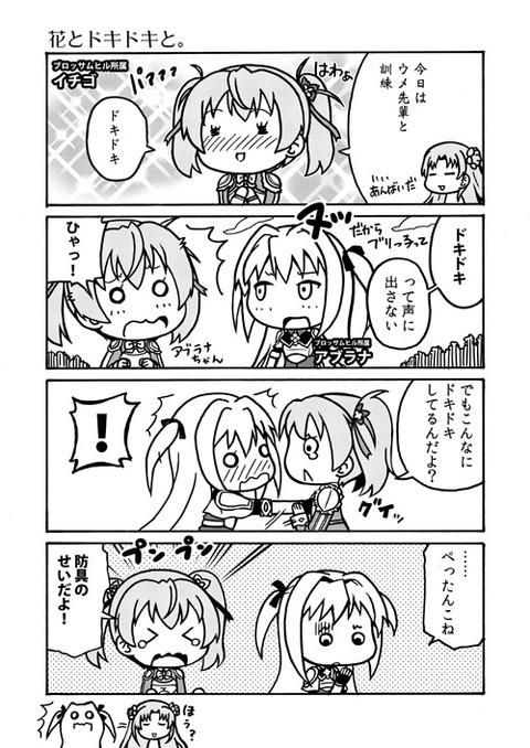 hanazakari4koma_002