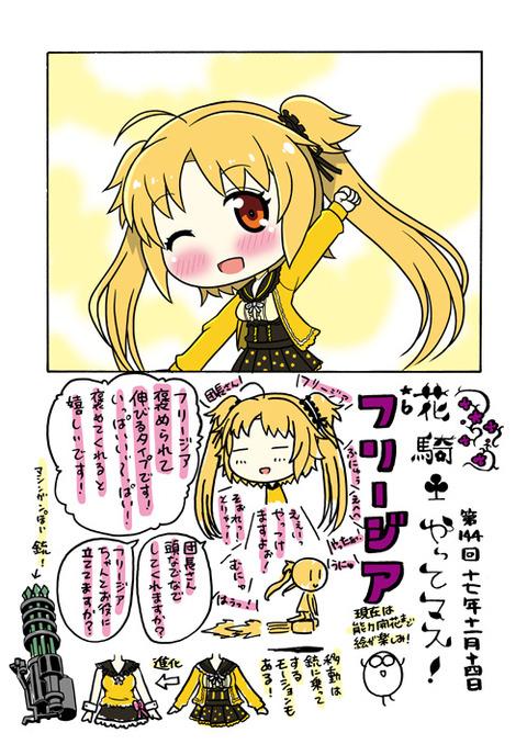 144_furi-jia