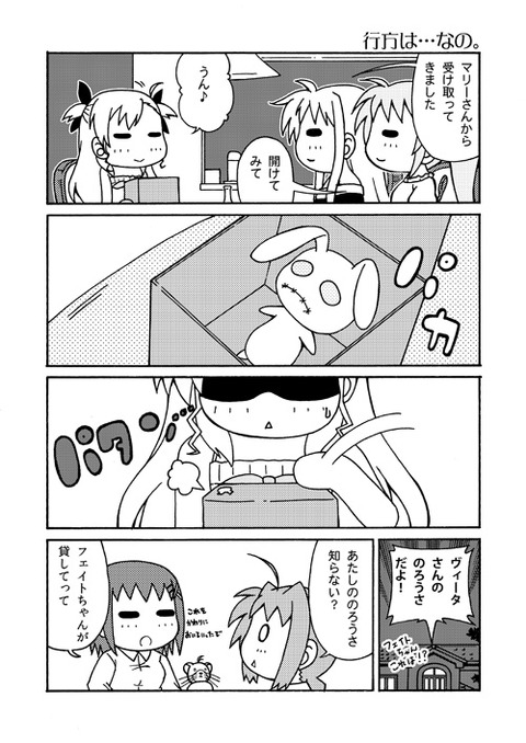 nanoha_v002