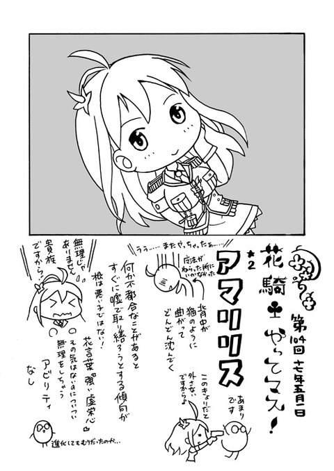 104_amaririsu