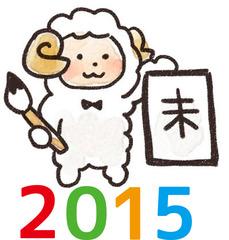 羊イラスト2015