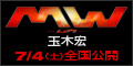 MW公式サイト