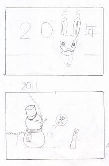 nenga2011-botu