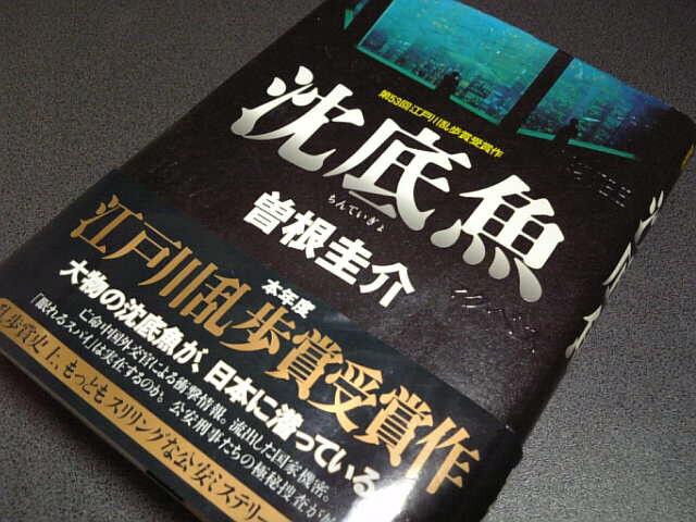 """沈底魚 大物の""""沈底魚""""が日本に潜っている、亡命中国外交官による衝撃情報。その眠...  球バカ"""