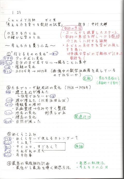EPSon005_R