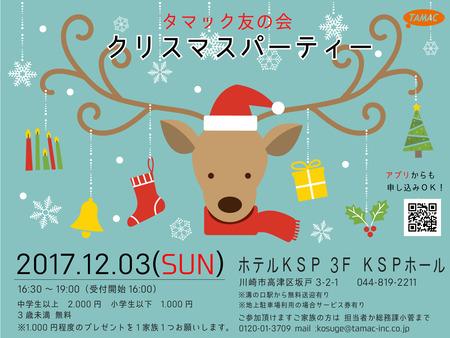 03 クリスマス