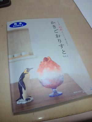 かき氷DVC00059