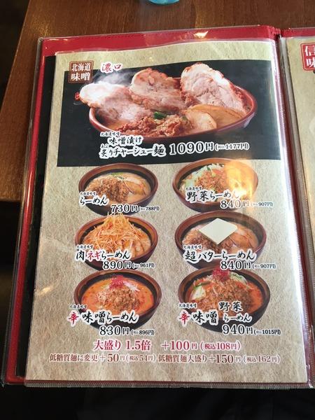 田所商店の味噌