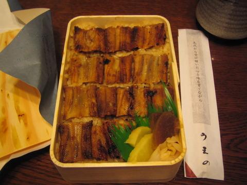 Japanese_anagomeshi