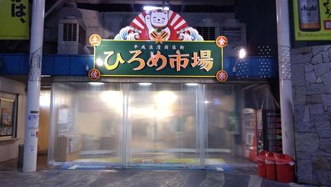 1280px-Hirome_Market_Entrance
