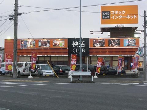 Kaikatsu_CLUB_Route_6_Ishioka_Shop