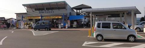 1280px-Michinoeki_Saganoseki