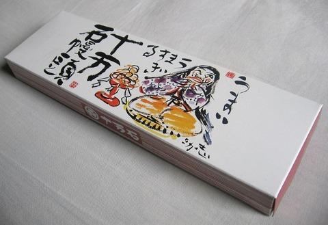 Box_of_Jumangoku_Manju