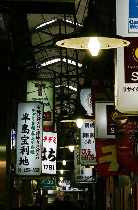 800px-Tsuruhashi_market_by_andyket_in_Higashinari,_Osaka