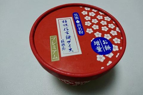 1024px-Ice_cream_with_Shingen_Mochi