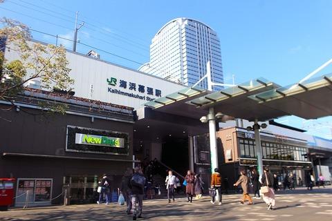 1280px-Kaihin-Makuhari_Station_North_20190305