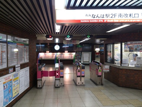 Nankai_Namba_Station_South_gate_01