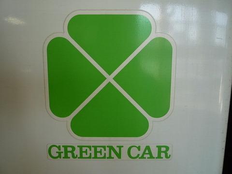 800px-グリーン車のマーク