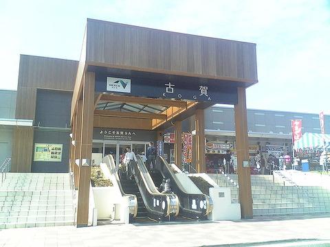 1024px-Koga_SA_1