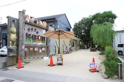 1280px-Sakaiminato_Gegege-no-yokairakuen_Entrance_1