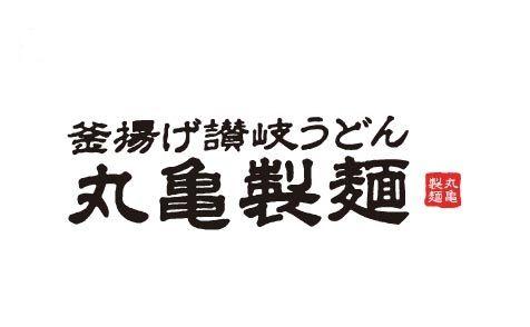 A-11 丸亀製麺2