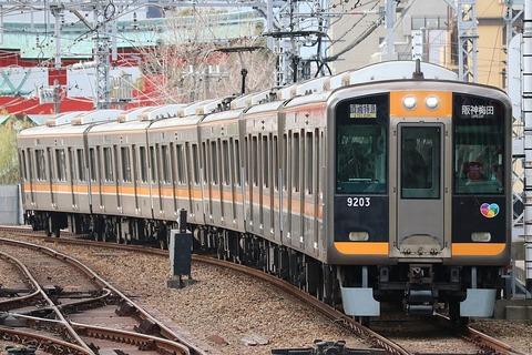 1024px-Hanshin_9000_series_9203F_ltd.exp_Hanshin-Umeda