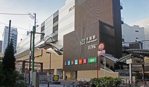1920px-JR_Chiba_Station_South_Exit