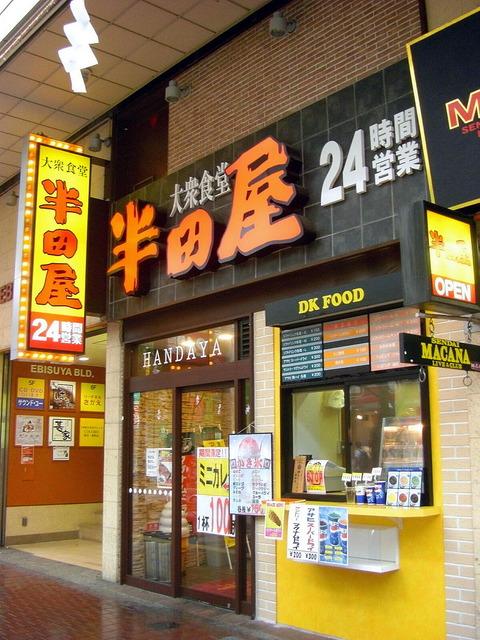800px-Handaya_Sendaiichibancho_Shop