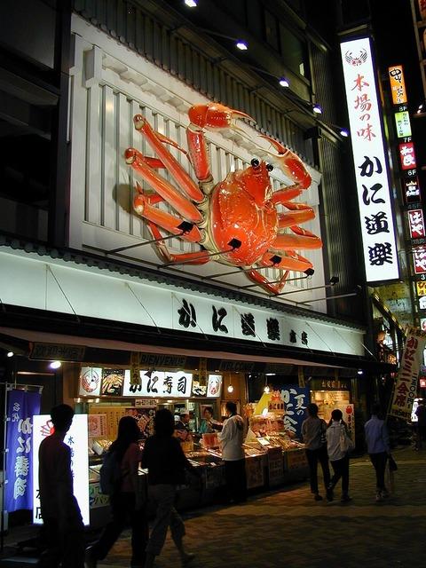 800px-Japanese_Kani-Dōraku_Dōtonbori