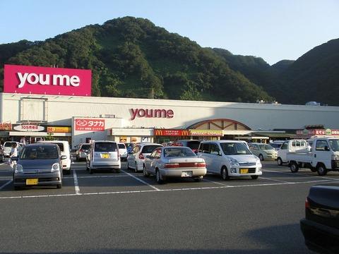 1024px-You_Me_Town_Takahashi