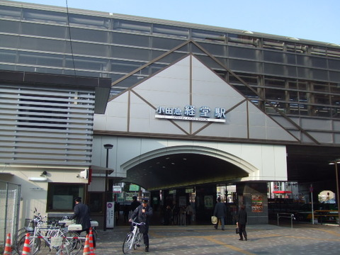 OER_Kyodo_station