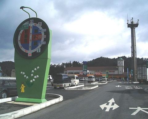 1024px-道の駅針T・R・S