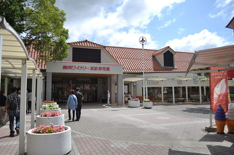 1024px-Shimane_Winery1