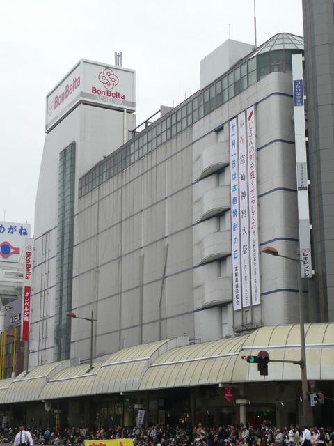 Tachibana_Department_store_Miyazaki_2008