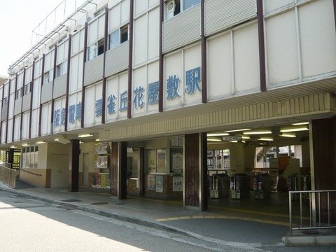 Hibarigaoka-Hanayashiki_Station