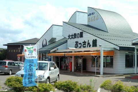 Roadside_Station_Takanosu