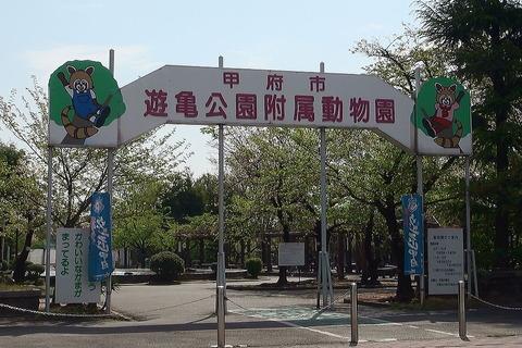 1024px-Kofu_Yuki-park_and_Yuki-zoo_entrance