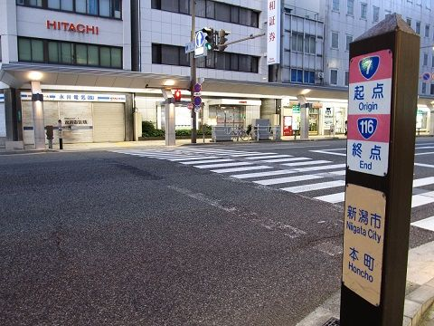 Route7_Origin_Honchō_crossing_in_Niigata_city