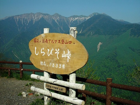1024px-Shirabiso_Pass_and_Akaishi_Mountain_2002-05-22