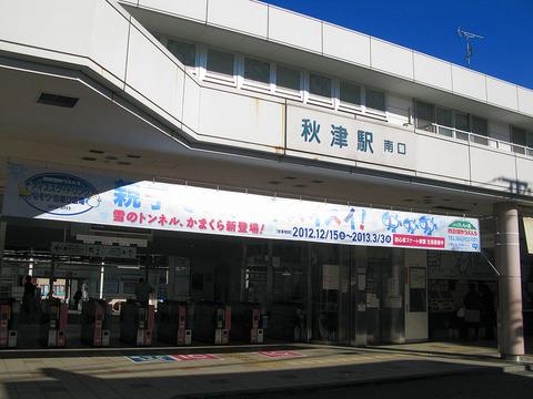 1024px-Tokyo_Akitsu_Station_South_Entrance_1