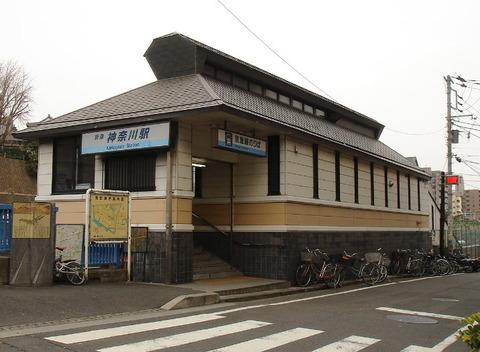 Kanagawa-station