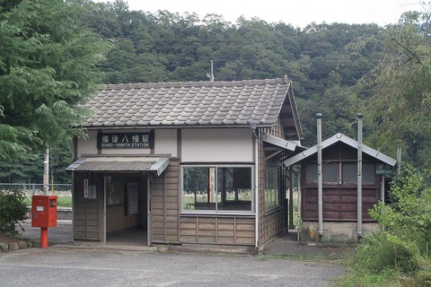 1024px-JRW_bingo_yawata_sta
