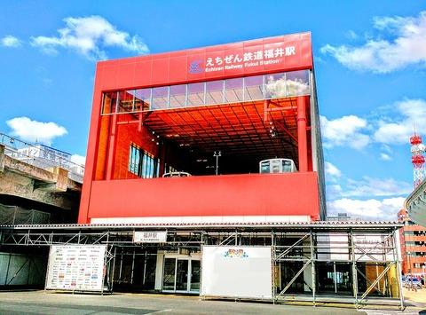 1024px-Etizen_Tetsudou_Fukui_Station_2018.09