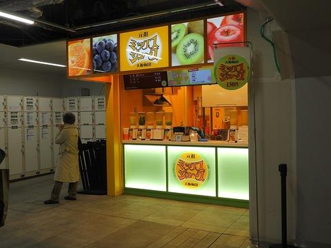 1024px-Umeda_mixed_juice